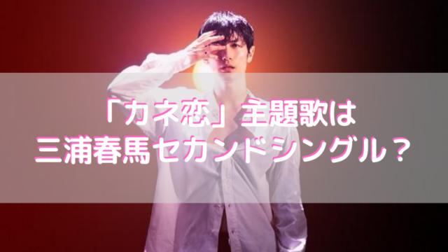カネ恋主題歌は三浦春馬セカンドシングル?MVをYouTubeで見れる?