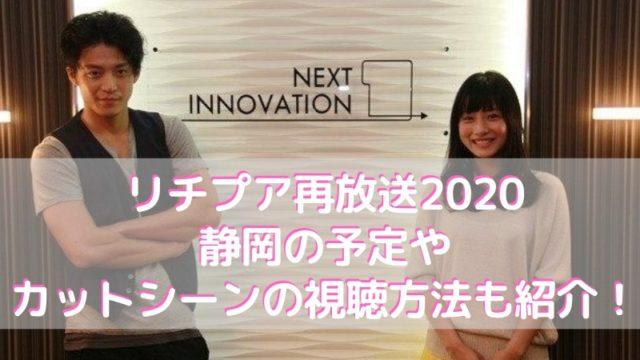 リチプア再放送2020静岡の予定やカットシーンの視聴方法も紹介!