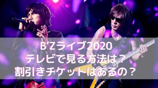 B'zライブ2020をテレビで見る方法は?割引きチケットはあるの?