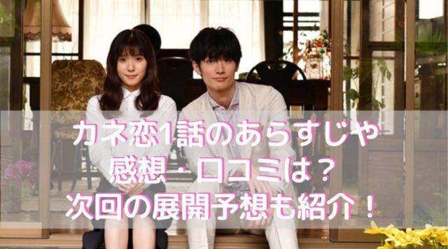 カネ恋1話のあらすじや感想・口コミは?次回の展開予想も紹介!