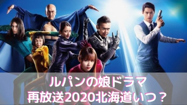 ルパンの娘ドラマ再放送2020北海道いつ?9tsuやDailymotionで見れない?