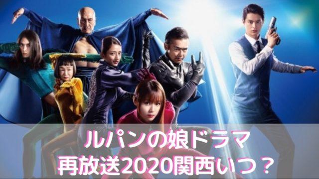 ルパンの娘ドラマ再放送2020関西いつ?9tsuやDailymotionで見れない?