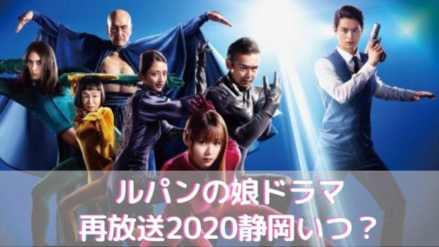 ルパンの娘ドラマ再放送2020静岡いつ?9tsuやDailymotionで見れない?