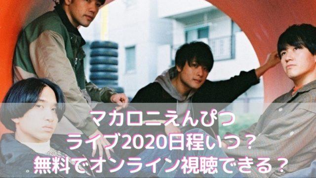 マカロニえんぴつライブ2020日程いつ?無料でオンライン視聴できる?