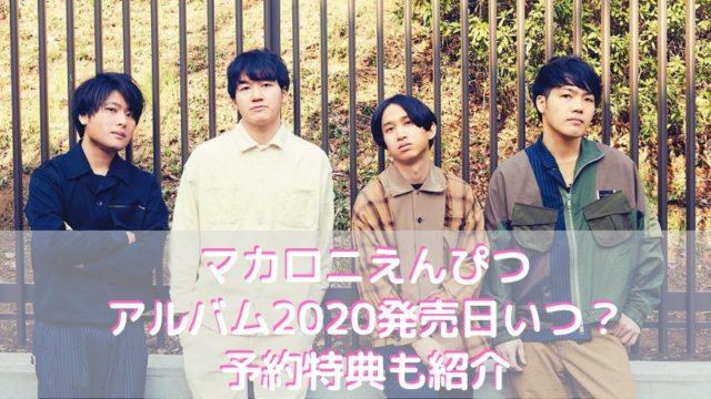 マカロニえんぴつアルバム2020発売日いつ?予約特典も紹介