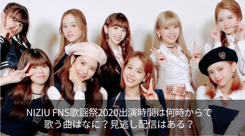NiziU FNS歌謡祭2020出演時間は何時からで歌う曲はなに?見逃し配信はある?