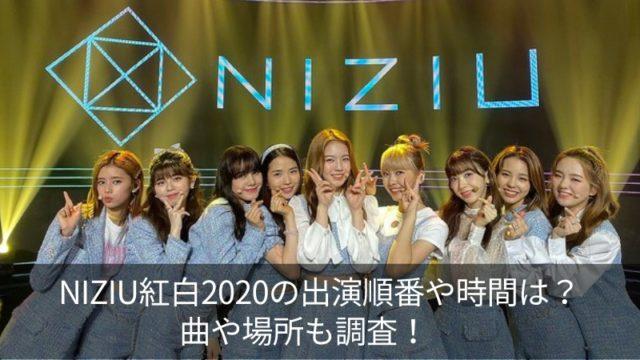 NiziU紅白2020の出演順番や時間は?曲や場所も調査!