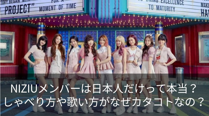 NiziUメンバーは日本人だけって本当?しゃべり方や歌い方がなぜカタコトなの?