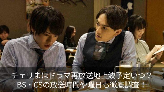 チェリまほドラマ再放送地上波予定いつ?BS・CSの放送時間や曜日も徹底調査!