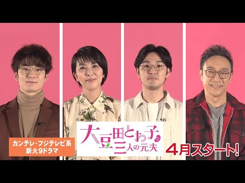 大豆田とわ子と三人の元夫キャスト相関図や内容は?松たか子と松田龍平が再共演で注目