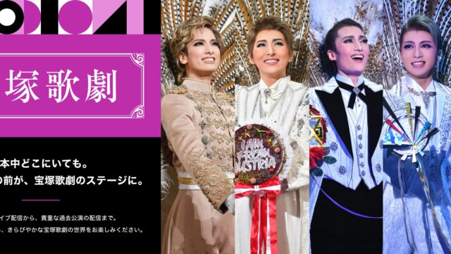 宝塚オンラインライブ2021をお得にテレビで見る方法を紹介!見逃し配信はある?
